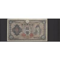 JAPAN, 1944 Yen VF20 P54a