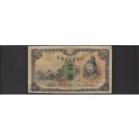 JAPAN, 1930 5 Yen F12 P39a