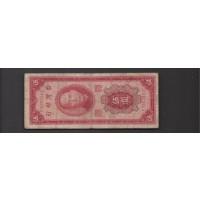 CHINA-TAIWAN, 1949 5 Yuan VG8 P1953