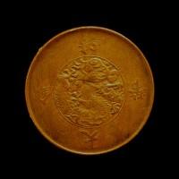 CHINA, 1911 10 Cash VF30 Y27a