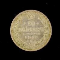 RUSSIA, 1914 20 Kopeks AU50 Y22a.1