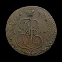 RUSSIA, 1784 5 Kopeks EF40 C59.3